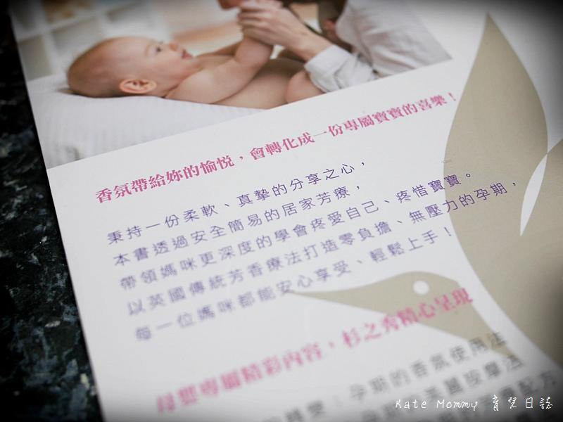香氛媽咪快樂寶寶:獻給Woman的幸福養孕事典1.jpg