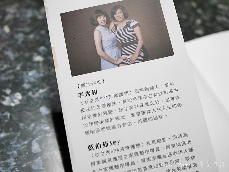 香氛媽咪快樂寶寶:獻給Woman的幸福養孕事典2.jpg