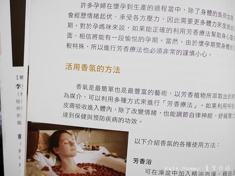 香氛媽咪快樂寶寶:獻給Woman的幸福養孕事典6.jpg