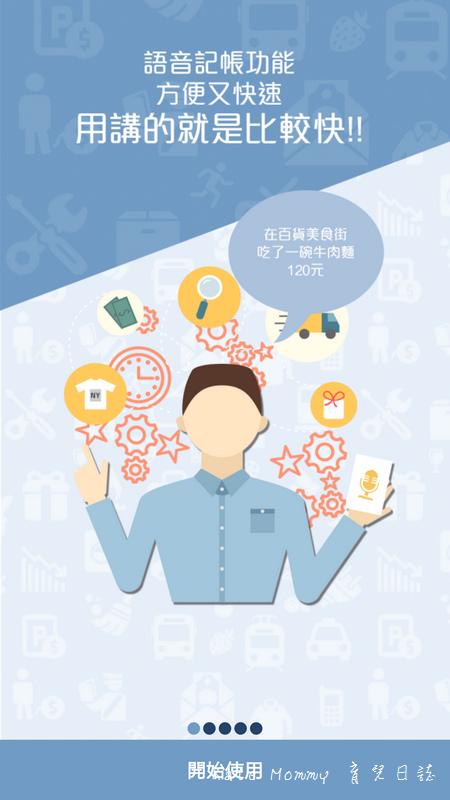 哈啦money記帳app 記帳app推薦 流水帳app2.jpg