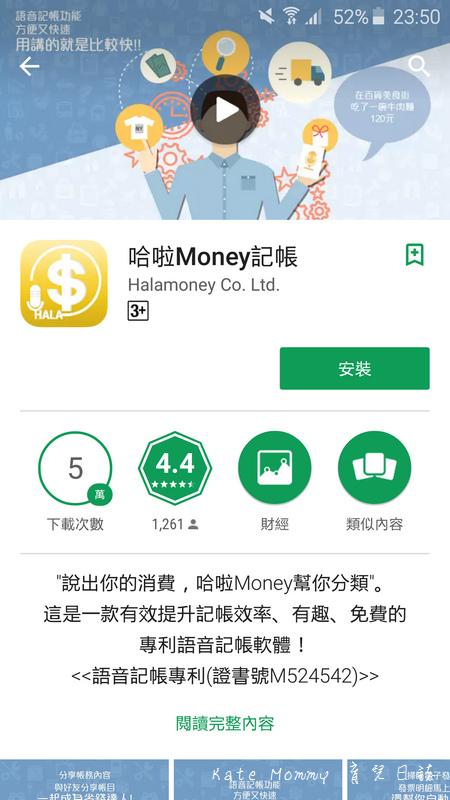 哈啦money記帳app 記帳app推薦 流水帳app1.jpg