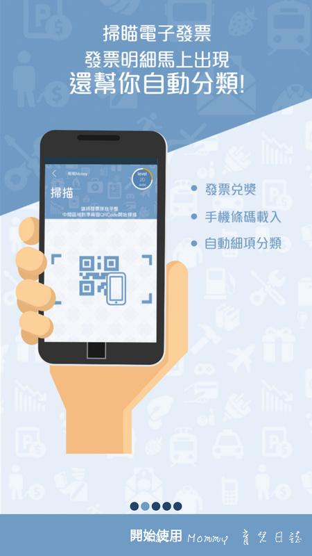 哈啦money記帳app 記帳app推薦 流水帳app3.jpg
