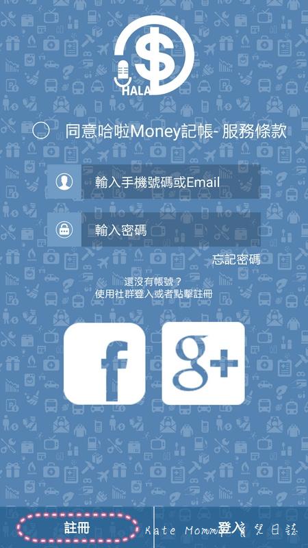 哈啦money記帳app 記帳app推薦 流水帳app7.jpg