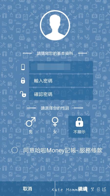 哈啦money記帳app 記帳app推薦 流水帳app9.jpg