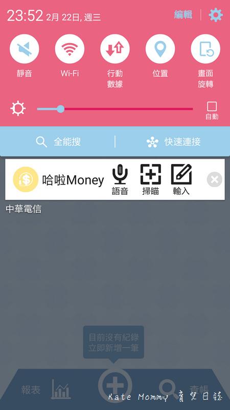 哈啦money記帳app 記帳app推薦 流水帳app10.jpg