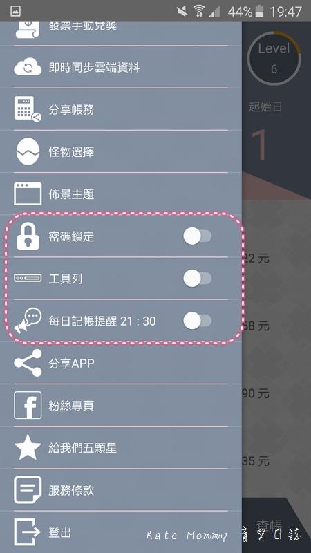 哈啦money記帳app 記帳app推薦 流水帳app11-3.jpg