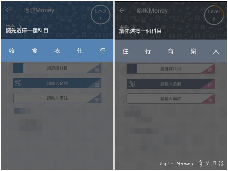 哈啦money記帳app 記帳app推薦 流水帳app11.jpg