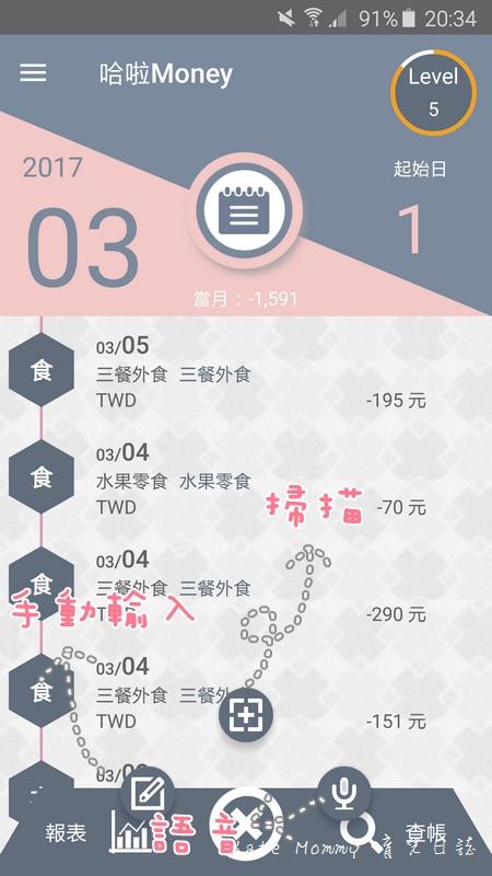 哈啦money記帳app 記帳app推薦 流水帳app12.jpg