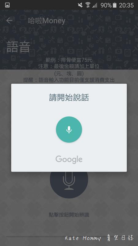 哈啦money記帳app 記帳app推薦 流水帳app13.jpg