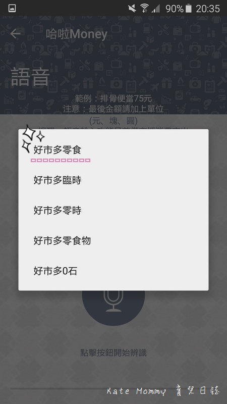 哈啦money記帳app 記帳app推薦 流水帳app14.jpg
