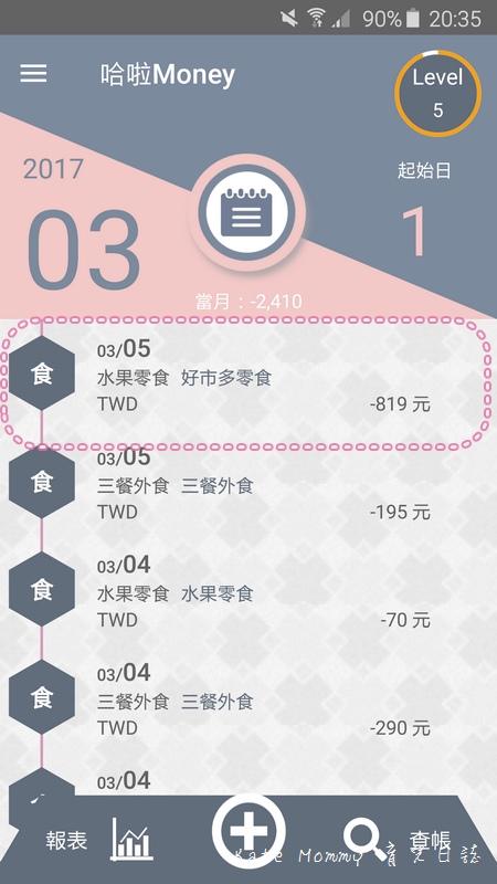 哈啦money記帳app 記帳app推薦 流水帳app15.jpg