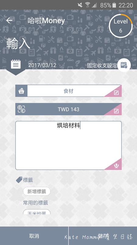 哈啦money記帳app 記帳app推薦 流水帳app15-2.jpg