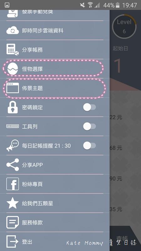 哈啦money記帳app 記帳app推薦 流水帳app16.jpg