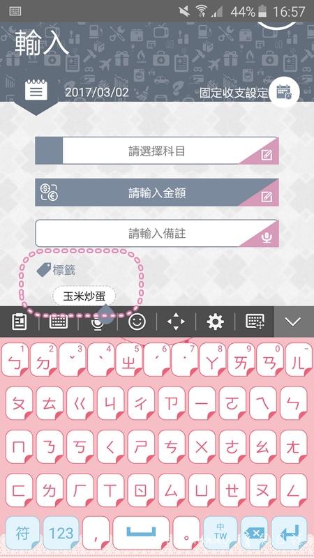 哈啦money記帳app 記帳app推薦 流水帳app26-1.jpg