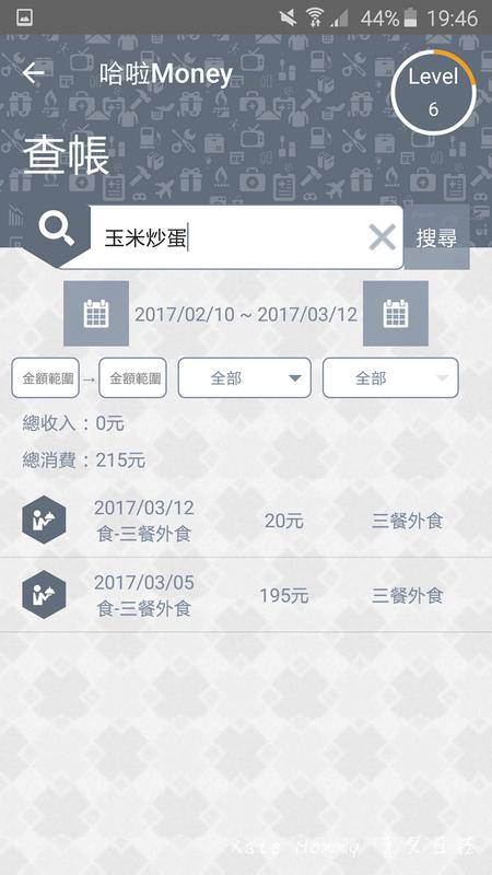 哈啦money記帳app 記帳app推薦 流水帳app27.jpg