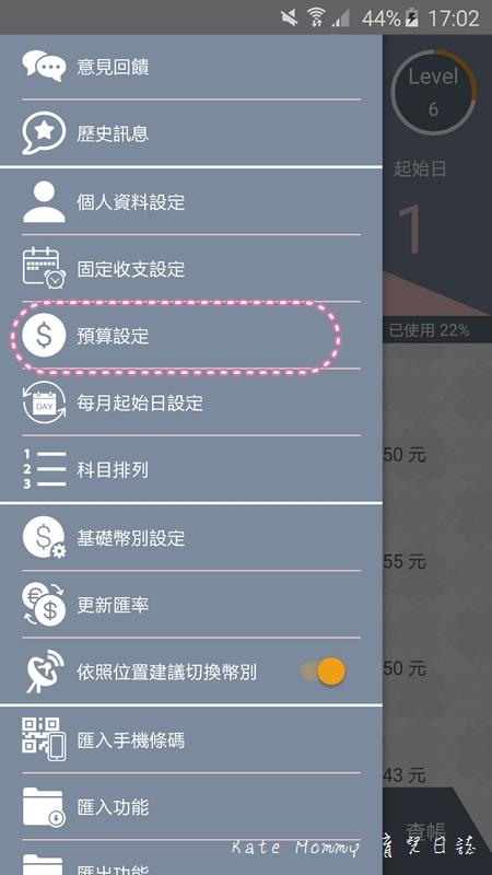 哈啦money記帳app 記帳app推薦 流水帳app28.jpg