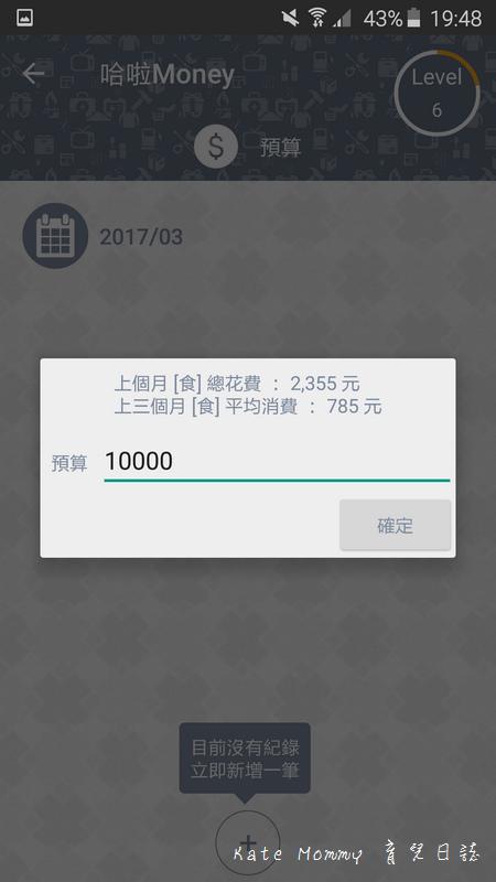 哈啦money記帳app 記帳app推薦 流水帳app29.jpg