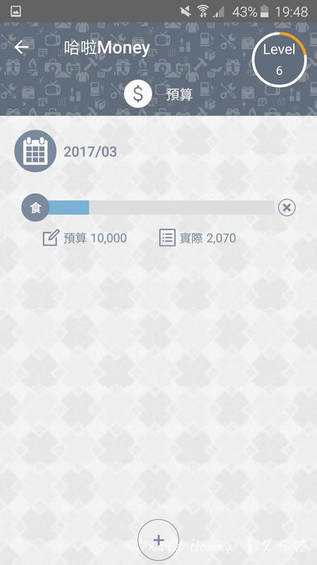 哈啦money記帳app 記帳app推薦 流水帳app30.jpg