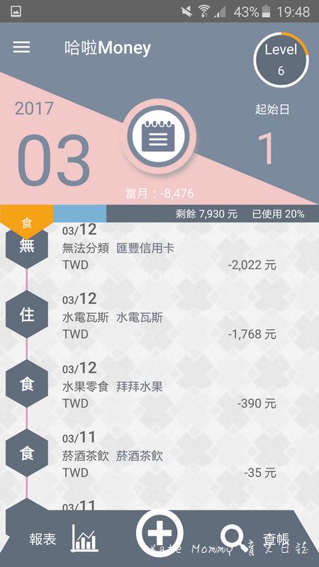 哈啦money記帳app 記帳app推薦 流水帳app31.jpg