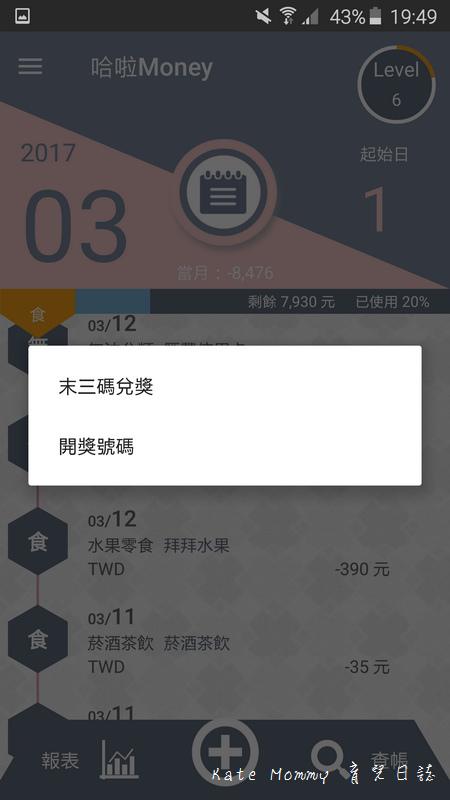 哈啦money記帳app 記帳app推薦 流水帳app32.jpg