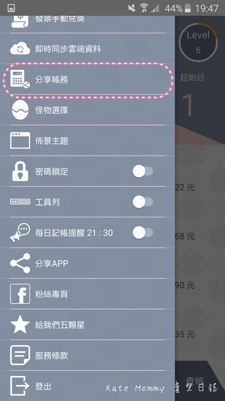 哈啦money記帳app 記帳app推薦 流水帳app34.jpg