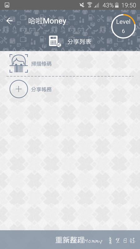 哈啦money記帳app 記帳app推薦 流水帳app35.jpg