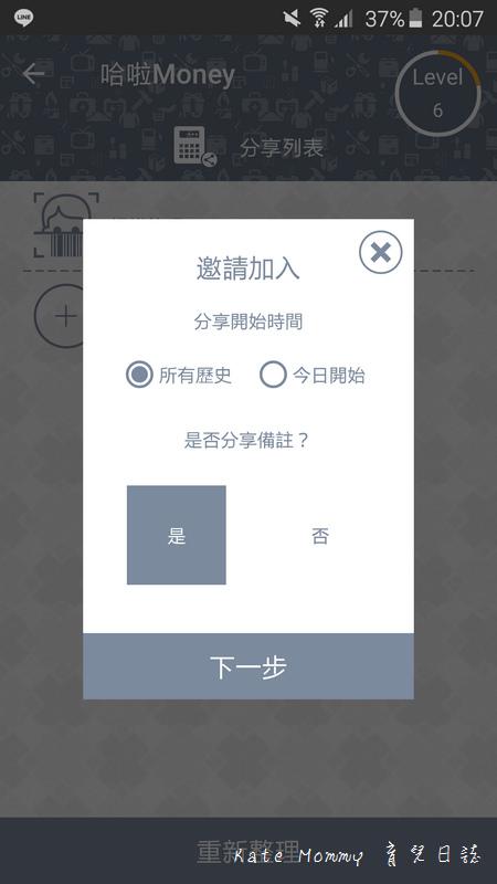 哈啦money記帳app 記帳app推薦 流水帳app36.jpg