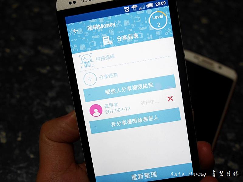 哈啦money記帳app 記帳app推薦 流水帳app40.jpg
