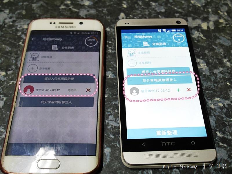 哈啦money記帳app 記帳app推薦 流水帳app41.jpg