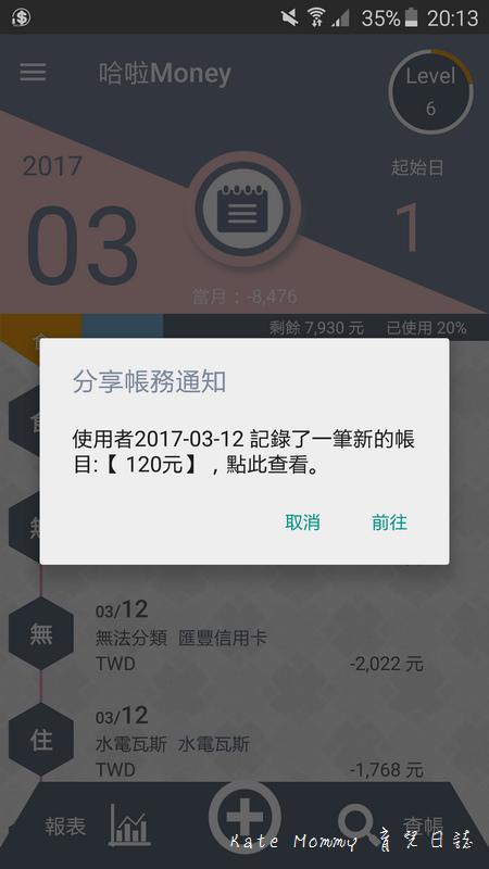 哈啦money記帳app 記帳app推薦 流水帳app42.jpg
