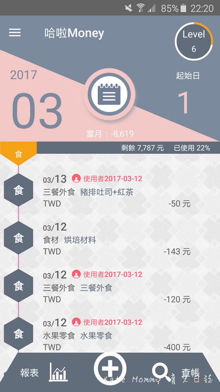 哈啦money記帳app 記帳app推薦 流水帳app43.jpg