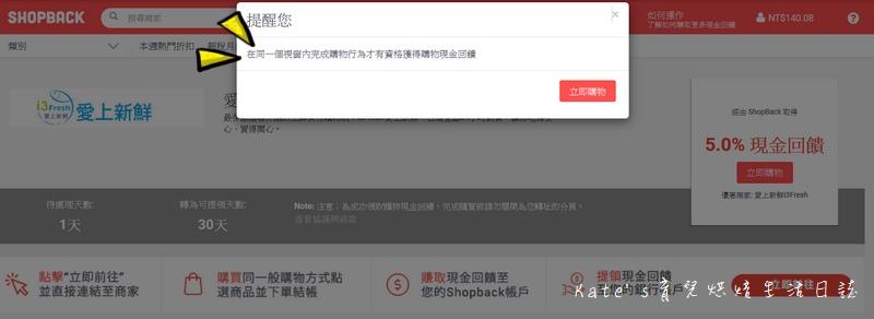 shopback現金回饋 shopback曉寶返現 shopback買食材 shopback省菜錢4.jpg