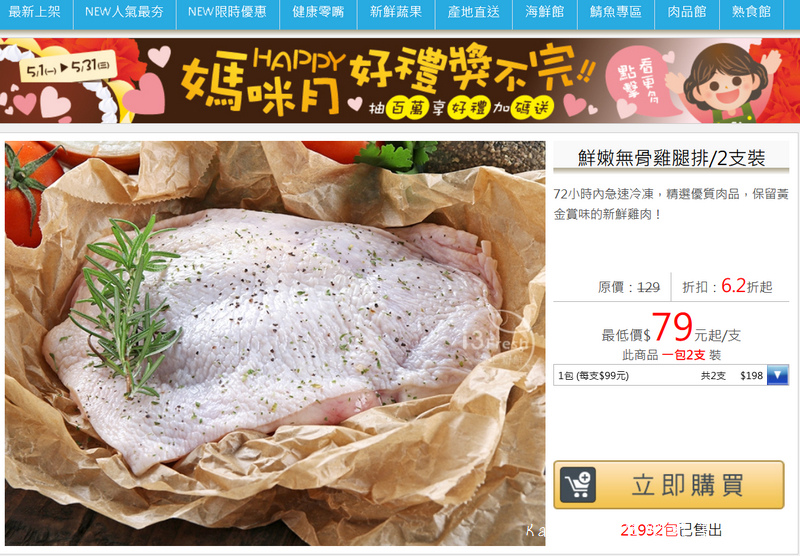 shopback現金回饋 shopback曉寶返現 shopback買食材 shopback省菜錢6.jpg