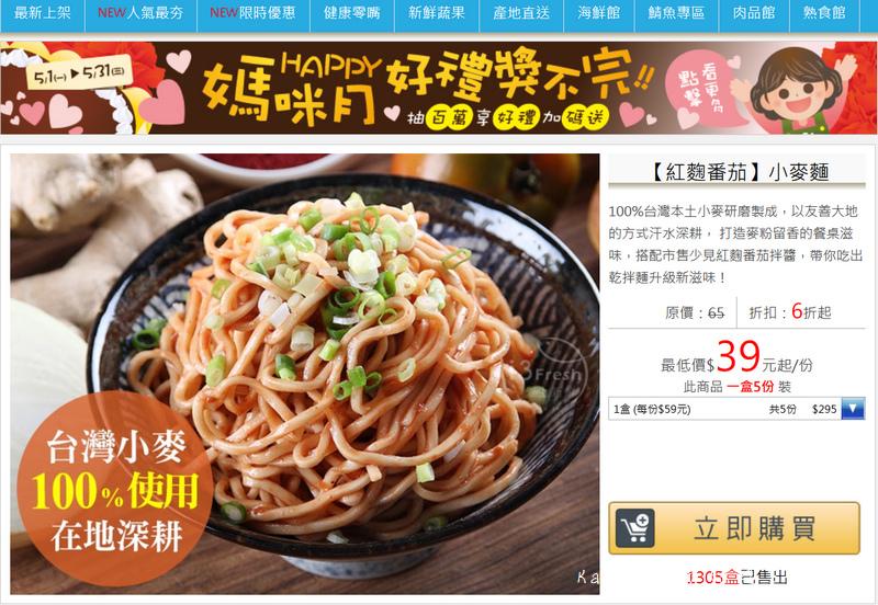shopback現金回饋 shopback曉寶返現 shopback買食材 shopback省菜錢7.jpg