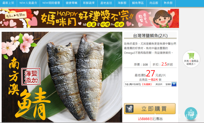 shopback現金回饋 shopback曉寶返現 shopback買食材 shopback省菜錢8.jpg