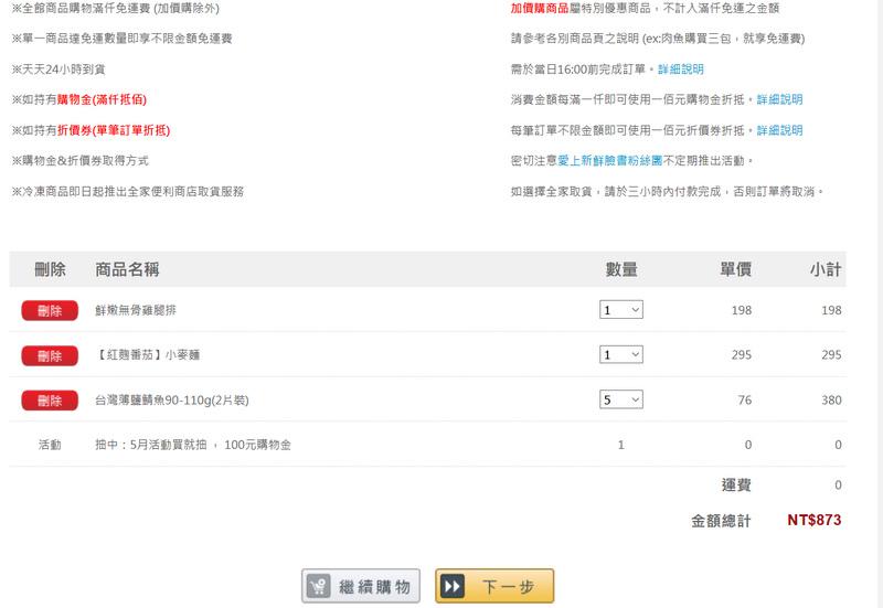 shopback現金回饋 shopback曉寶返現 shopback買食材 shopback省菜錢9.jpg