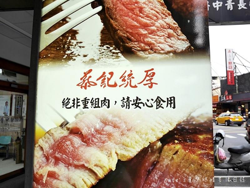 新莊蔡記統厚牛排 新莊牛排推薦 新莊美食小吃 統厚牛排好吃嗎 原肉牛排 新莊牛排館3.jpg