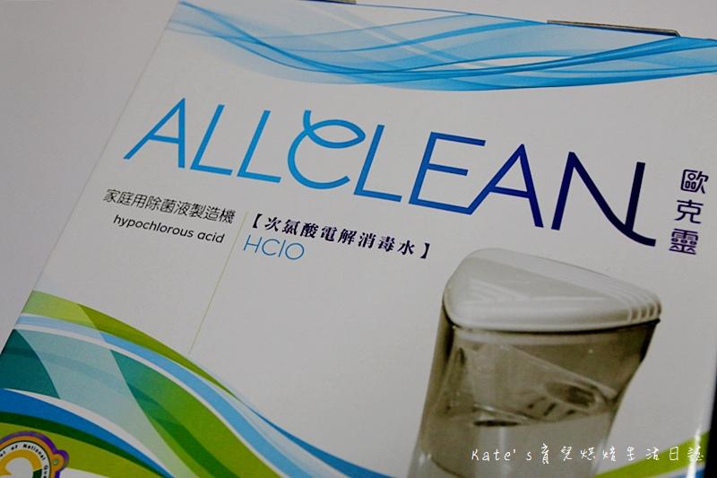 歐克靈次氯酸水製造機 次氯酸水自己做 消毒水自己做 居家衛生清潔使用 乾洗手 清洗玩具的消毒水 寵物除臭 蔬果殺菌2.jpg