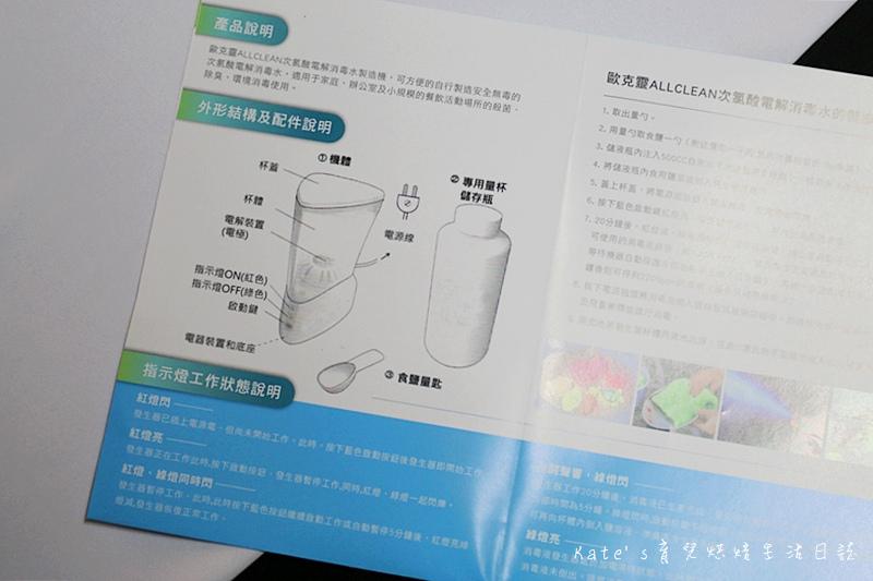 歐克靈次氯酸水製造機 次氯酸水自己做 消毒水自己做 居家衛生清潔使用 乾洗手 清洗玩具的消毒水 寵物除臭 蔬果殺菌11.jpg