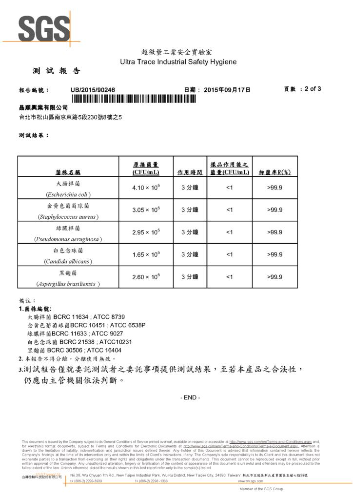 歐克靈次氯酸水製造機比較表檢驗報告