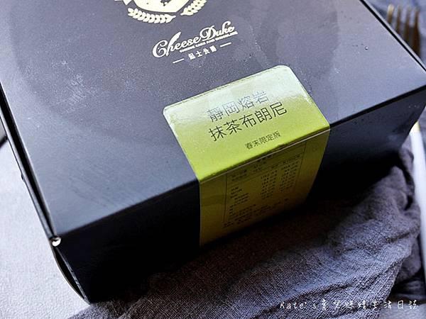 起士公爵 靜岡熔岩抹茶布朗尼 彌月蛋糕試吃 彌月蛋糕推薦 彌月蛋糕選擇 起士公爵彌月蛋糕 起士公爵蛋糕好吃嗎2.jpg
