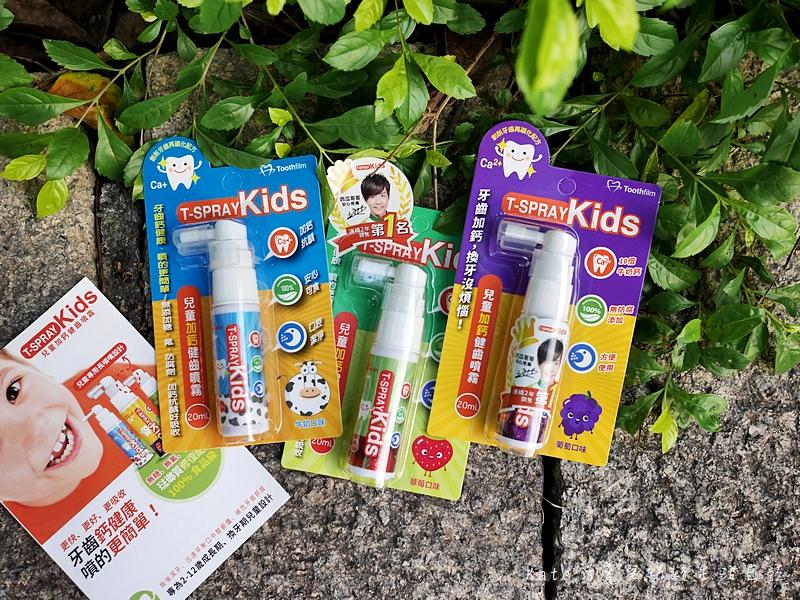 T-SPRAY Kids 兒童含鈣健齒噴霧 兒童護齒噴霧 寶寶牙齒保健 小孩如何保養牙齒 兒童保護牙齒方法2.jpg