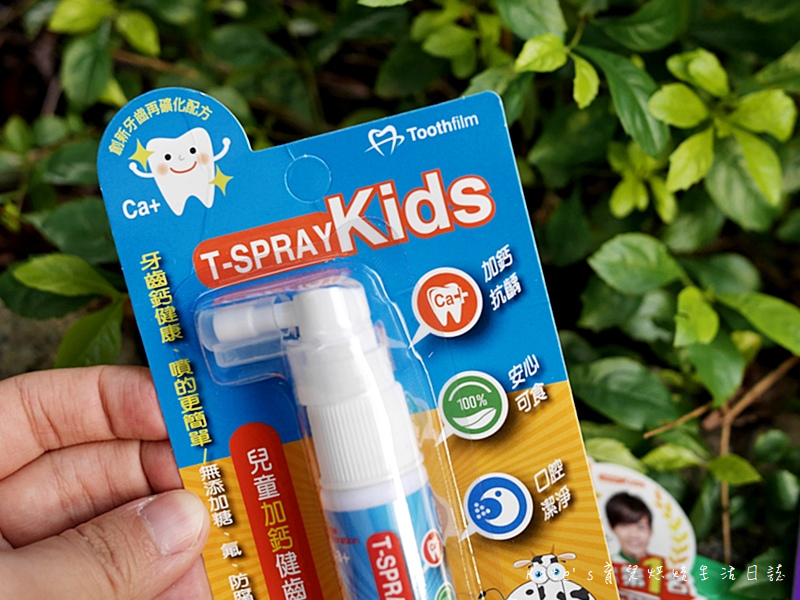 T-SPRAY Kids 兒童含鈣健齒噴霧 兒童護齒噴霧 寶寶牙齒保健 小孩如何保養牙齒 兒童保護牙齒方法3.jpg