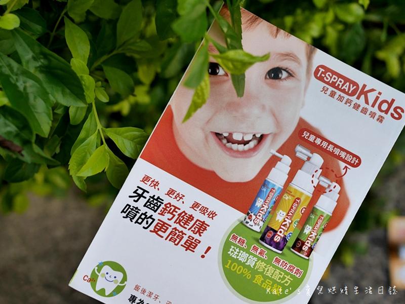 T-SPRAY Kids 兒童含鈣健齒噴霧 兒童護齒噴霧 寶寶牙齒保健 小孩如何保養牙齒 兒童保護牙齒方法5.jpg