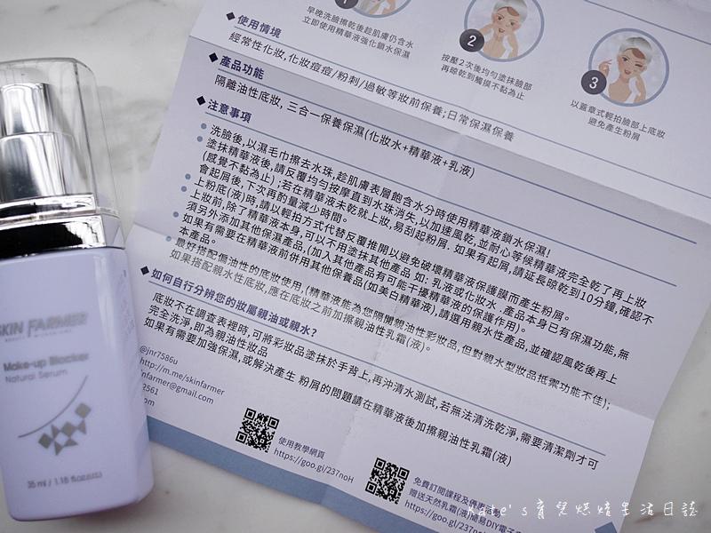史基農妝前防護全能精華6.jpg