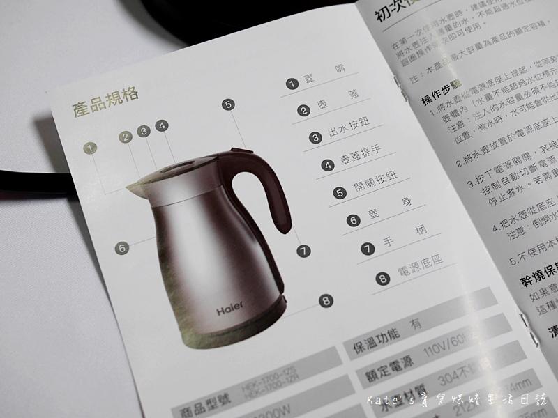 Haier 海爾 1.7L雙層真空保溫快煮壺 海爾快煮壺 海爾快煮保溫壺好用嗎 海爾的快煮壺 快煮壺推薦8.jpg