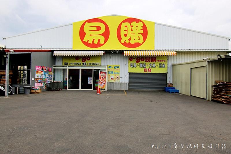 彰化大村 e-go易購物流大批發 易購玩具批發工廠 1.jpg