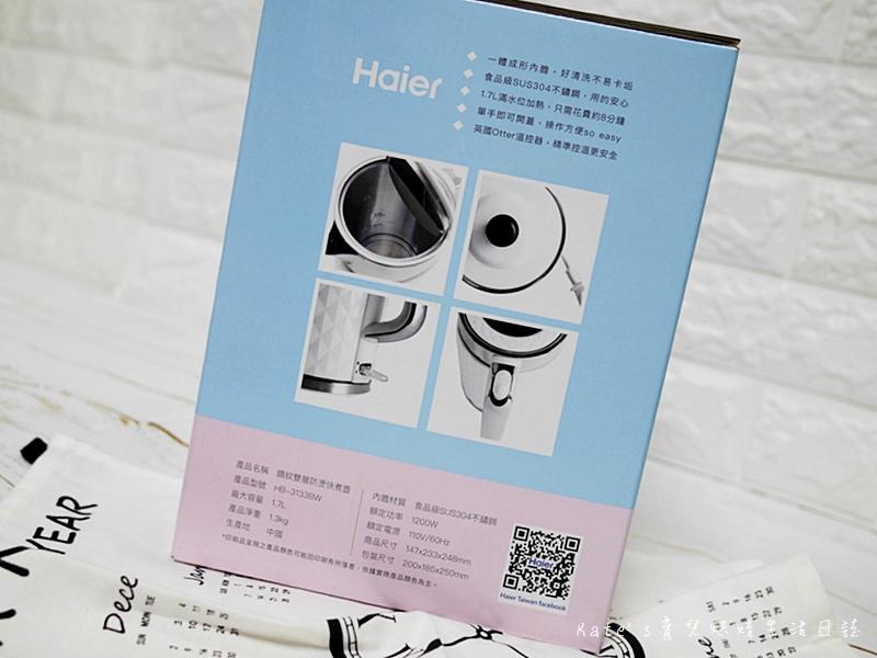 海爾快煮壺 海爾白色快煮壺 Haier 1.7L 鑽紋雙層快煮壺 快煮壺推薦 生活小家電 海爾快煮壺好用嗎3.jpg
