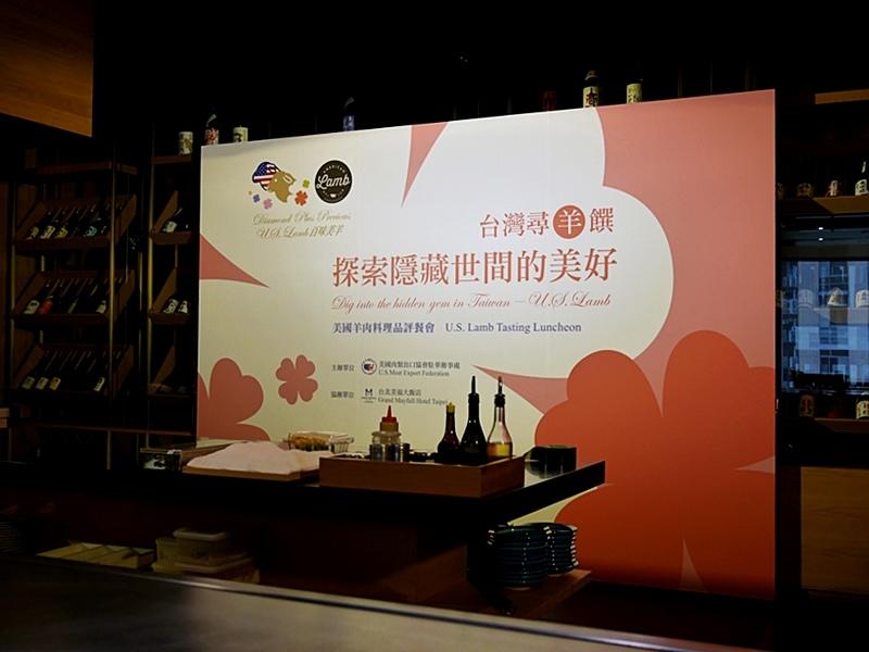 台灣尋羊饌 美福大飯店鐵板料理 美國進口羊肉 小羔羊無羶騷味3.jpg