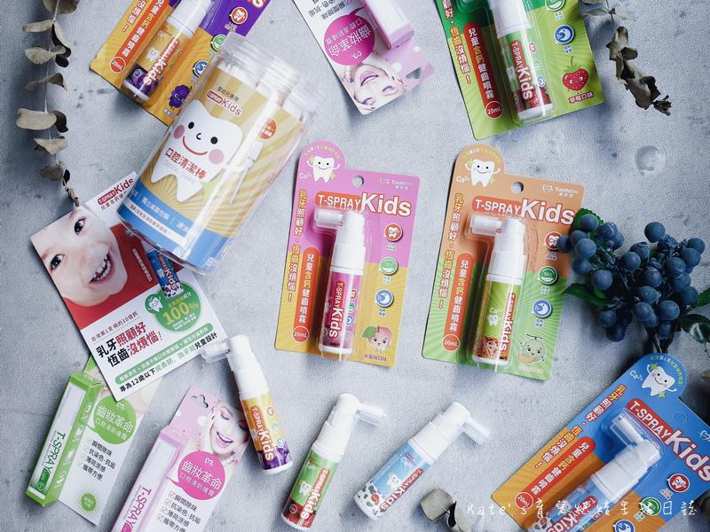 T-SPRAY Kids 兒童含鈣健齒噴霧 齒研堂 護齒噴霧推薦 護齒噴霧選擇 幼兒牙齒保健 嬰幼兒清潔牙齒1.jpg